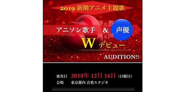 年末最大プレゼント『アニソン歌手&声優 』Wデビュー オーディション!!