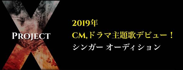 2019年 CM,ドラマ主題歌デビュー!『X プロジェクト第2弾』シンガーオーディション!
