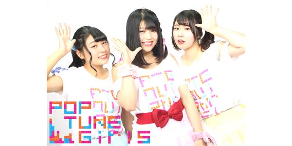 電脳8bitアイドル「POP TUNE GirlS」追加メンバー大募集!!!