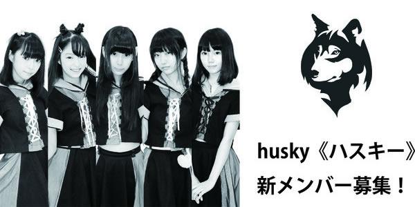 「関西」husky《ハスキー》追加メンバー募集