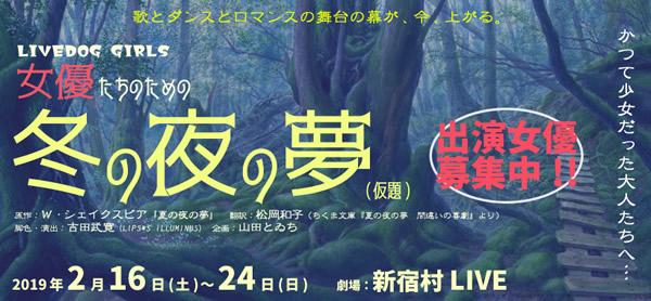 【12/11締切】『Infini-T Force』の吉田武寛演出、2月新宿村LIVE舞台『女優たちのための冬の夜の夢』(仮題)