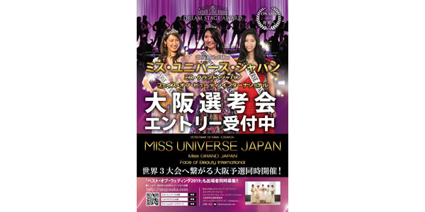 2019 Best of Miss 大阪選考会