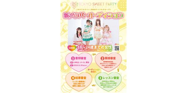 新体制へと移行するTOKYO SWEET PARTYの新メンバー募集を行う。