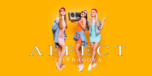 2019年 名古屋に新しいプロジェクトが誕生します / AFFECT 所属アーティスト 第一期生 オーディション