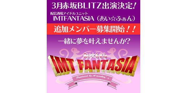 3月赤坂BLITZに一緒に出演しよう!配信酒場アイドルあい☆ふぁん新メンバー募集