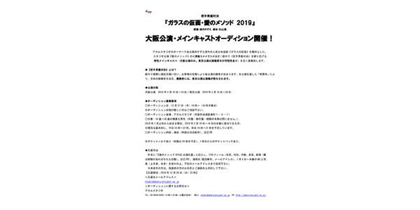 【大阪】舞台『ガラスの仮面・愛のメソッド』メイン男優募集