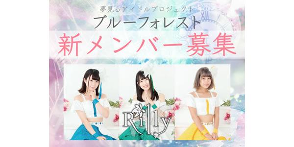ファッション誌[bis]掲載モデル所属ブルーフォレスト 期待の新ユニット「Rilly」追加メンバー募集!