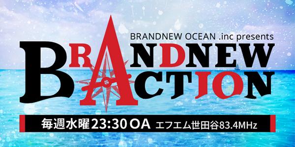 「RADIO BRANDNEW ACTION」ラジオパーソナリティオーディション
