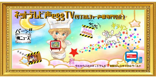 声優専門チャンネル『声 eggTV 』今だからこそのネットテレビ !!声優発掘プロジェクト!!