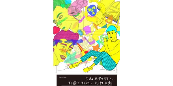 三栄町LIVE×fukui劇Vol.3『うねる物語と、お前とおれとおれの剣(仮題)』公演オーディション開催