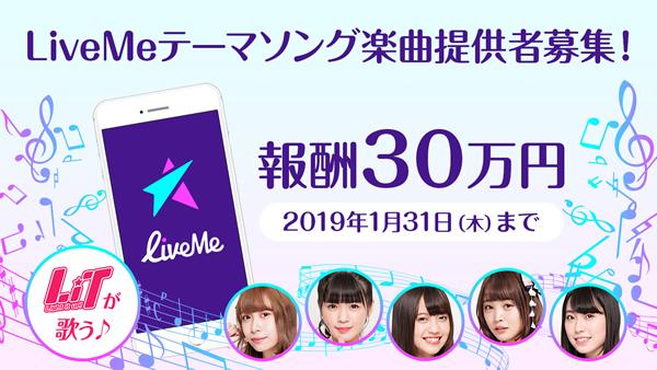 報酬30万円!動画配信アプリでテーマソング楽曲募集