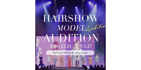 御堂筋ビューティーコレクション2019ヘアショーモデル