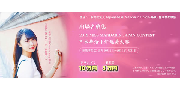 Miss Mandarin Japan