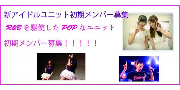 大阪)R&Bを駆使したPOPなユニット初期メンバー募集