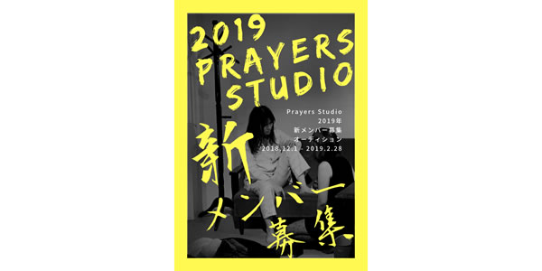 prayersstudio新メンバー募集