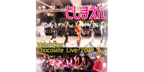としまえん CHOCOLATE Live 2019/Men's Group Audition