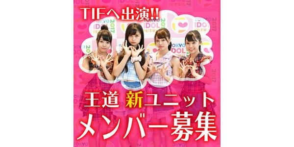 TIFへ出演!!王道新ユニットオーディション!!