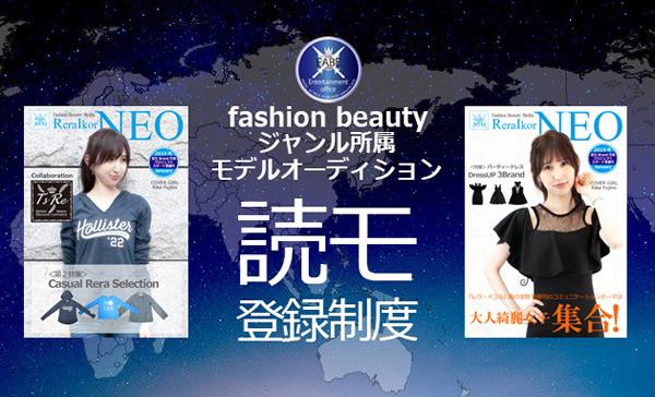 2019 fashion beauty ジャンル!読モオーディション