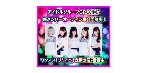 楽曲・パフォーマンス重視!アイドルグループ「GRACE」新メンバー募集!