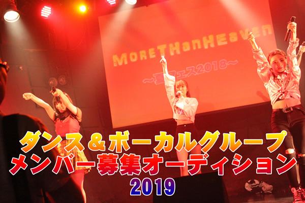 ガールズダンス&ボーカルユニットの新規メンバー募集