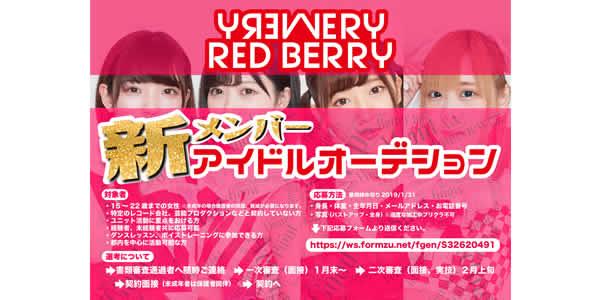 Very Very Red Berry新メンバーオーディション