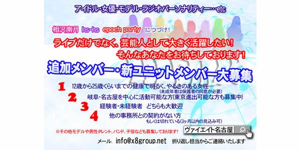 【東海】番組に出たい!ライブだけじゃない!アイドル大募集