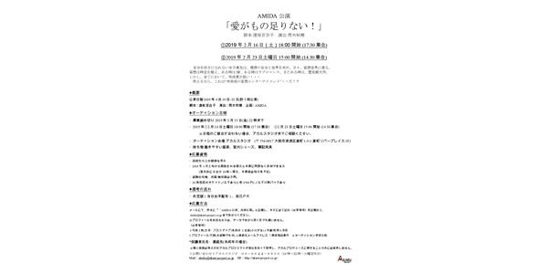 【大阪】AMIDA 公演 「愛がもの足りない!」オーディション