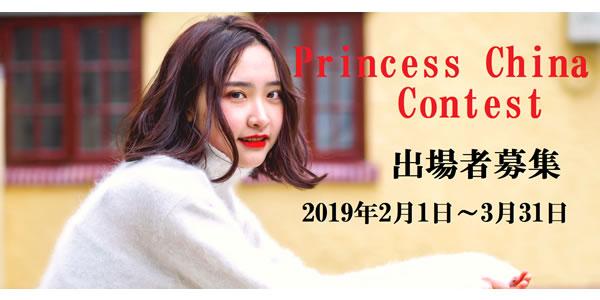プリンセス・チャイナ・コンテスト