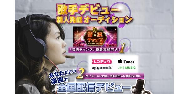 【歌手デビュー】新人歌手オーディション実績あり!!音楽チャンプ優勝者輩出!