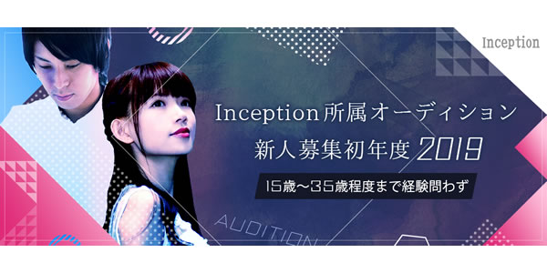 Inception所属オーディション 新人募集初年度2019