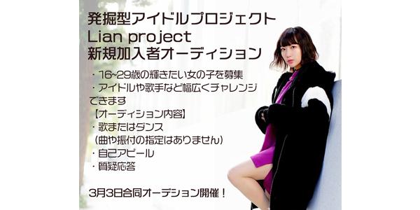 LIANプロジェクト第一回オーディション