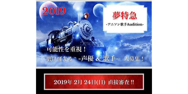 2019!飛び乗れ夢特急!『新作アニメの主題歌を歌う 声優&歌手 大募集!』