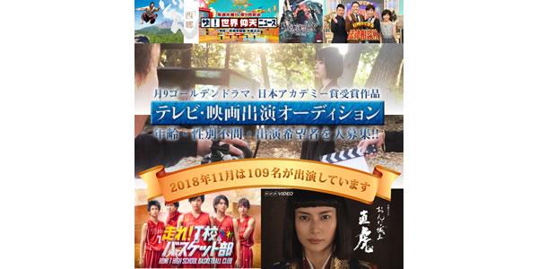 【案件直結】テレビ・映画出演オーディション 「リベンジgirl・おんな城主直虎・L?DK2・賭ケグルイ」実績多数
