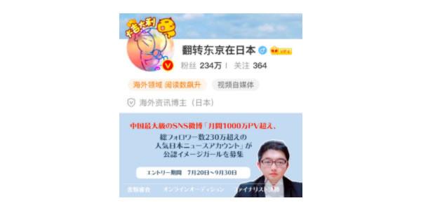 中国最大級のSNS微博「月間1000万PV超え、総フォロワー数230万超えの人気日本ニュースアカウント」が公認イメージガール募集