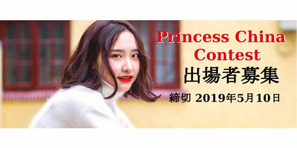 東京マンダリンアワード【プリンセス・チャイナ】コンテスト