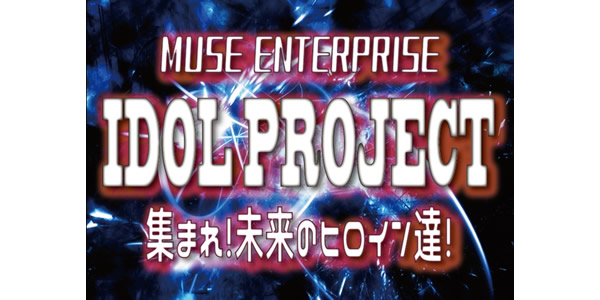 Muse Idol Project 新グループメンバー募集!