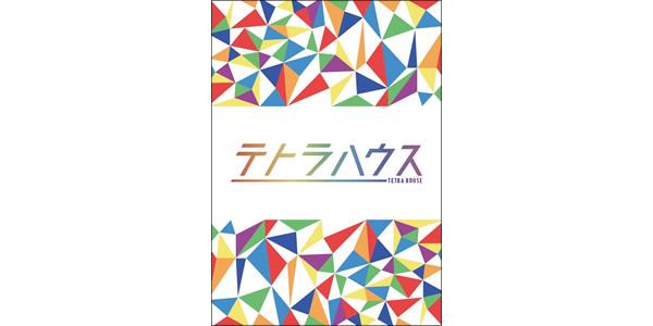 【7月公演】テトラハウス『虹の塒』出演者募集WSオーディション