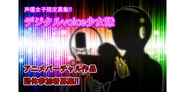 声優女子限定募集!!『デジタルvoice少女隊』アニメバーチャル作品団体参加者募集!!