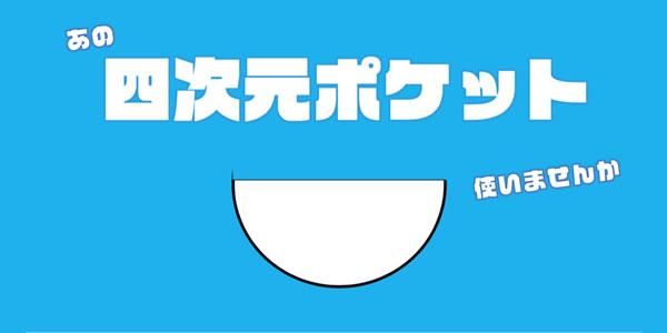 新感覚ドラマ・アプリとSNSで毎日放映『あの四次元ポケット使いませんか?』出演者募集!!