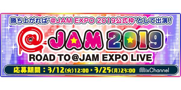 勝ち上がれば@JAM EXPO 2019に公式枠として出演