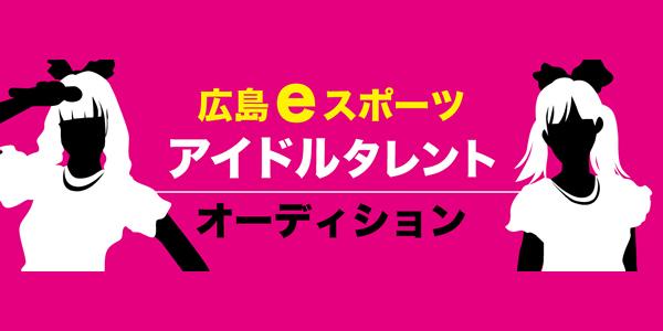 広島eスポーツ・アイドルタレントオーディション