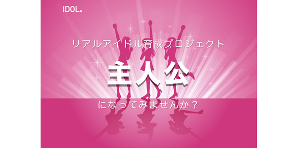 アイドル発掘応援サービス「アイドルどっと」がついにOPEN!新規メンバー募集!