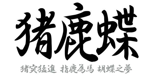 ボーイズユニット「猪鹿蝶」初期メンバー募集