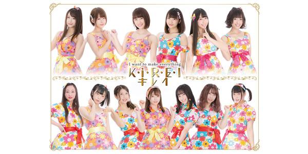 『KiREI』2期生オーディション