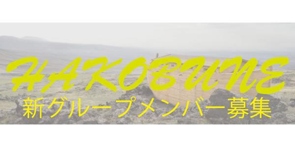 大阪)新ユニットHAKOBUNE 初期メンバー募集