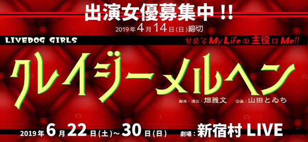 舞台『鉄コン筋クリート』の畑雅文 作・演出、6月新宿村LIVE、ガールズ舞台『クレイジーメルヘン』