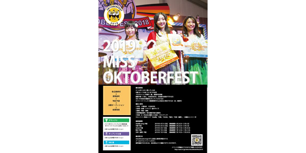 MISS OKTOBERFEST 2019 -ミス・オクトーバーフェスト-
