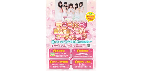 ごはんをコンセプトとしたアイドルグループ「テンシメシ」2.5期メンバー募集