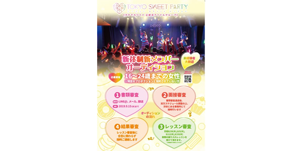 TOKYO SWEET PARTY新体制新メンバーオーディション