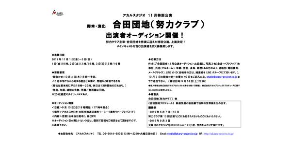アカルスタジオ 11月特別公演上演決定!